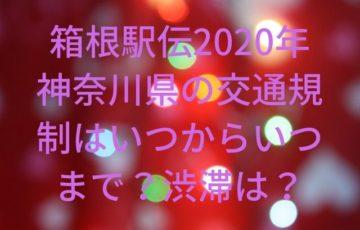 箱根駅伝2020年神奈川県の交通規制はいつからいつまで?渋滞は?