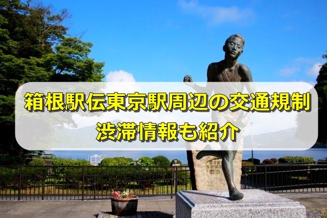 箱根駅伝2021東京駅周辺の交通規制いつからいつまで?東京駅周辺の渋滞情報も【1月2日・1月3日】