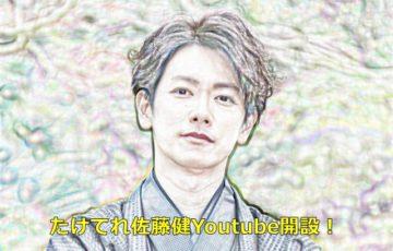 たけてれ佐藤健youtubeの公式チャンネルは?最新放送日は3月20日でゲストは上白石萌音