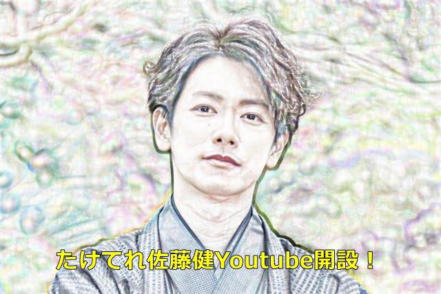 チャンネル 佐藤健 youtube