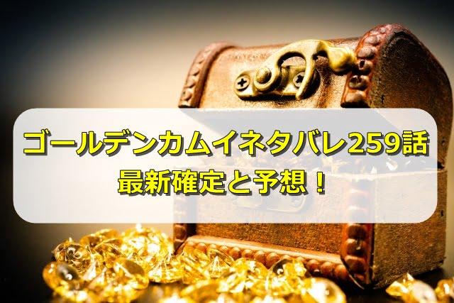 ゴールデンカムイネタバレ最新259話確定と予想!房太郎に捕まったアシリパを助けるのは?