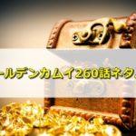 ゴールデンカムイネタバレ最新260話確定と予想!鯉登と房太郎の行方は?