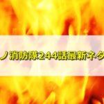 炎炎ノ消防隊244話ネタバレ最新確定と予想!森羅とアーサーの喧嘩の原因は?