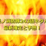 炎炎ノ消防隊243話ネタバレ最新確定と感想!オグンの訓練校時の思い出とは?