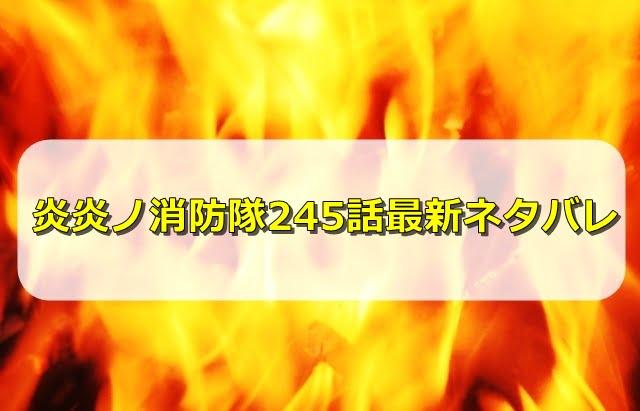 炎炎ノ消防隊ネタバレ245話感想!アーサー対ドラゴンの戦いが始まる