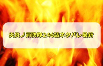 炎炎ノ消防隊ネタバレ246話最新感想!円周率は滅びの呪文だった!