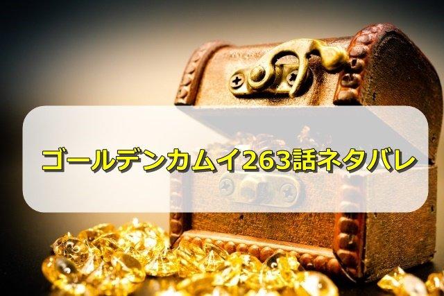 ゴールデンカムイネタバレ最新263話確定と予想!房太郎はこのまま最後を迎えるのか?