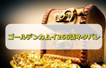 ゴールデンカムイ266話ネタバレ最新確定と予想!月島と鯉登が鶴見中尉を裏切る?