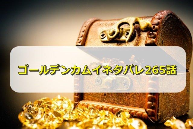 ゴールデンカムイ265話ネタバレ最新確定と予想!ソフィアと長谷川さんの再開はどうなる?