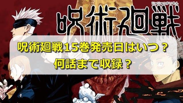 呪術廻戦最新刊15巻発売日はいつ?収録話や見どころも紹介