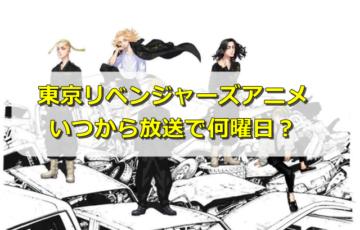 東京リベンジャーズアニメ化いつで放送日いつから?放送局や曜日も紹介