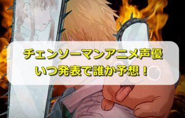 チェンソーマンアニメ声優キャストはいつ発表で誰か予想!