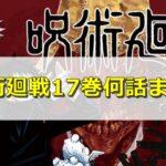 呪術廻戦最新刊17巻収録話何話まで?表紙予想や内容ネタバレ!