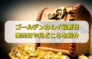ゴールデンカムイ最新刊26巻発売日はいつ?収録話や見どころも紹介
