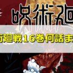 呪術廻戦16巻収録話何話まで?表紙予想や内容ネタバレ!