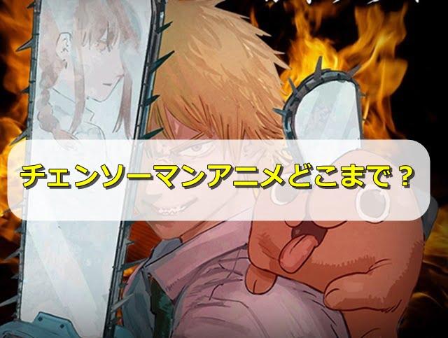 チェンソーマンアニメ1期どこまで?漫画原作何話から何話まで放送?