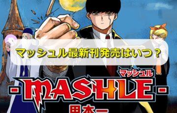 マッシュル(MASHLE)最新刊7巻発売日はいつ?収録話や見どころも紹介