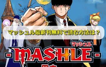 マッシュル(MASHLE)最新刊7巻無料で電子版を読む方法は?zipやrawのダウンロードは危険!