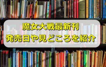魔女大戦ネタバレ最新刊3巻発売日はいつ?収録話や見どころも紹介!