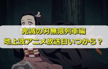 鬼滅の刃無限列車編テレビ放送日いつから?
